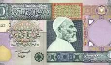 استقرار سعر الدينار الليبي رغم الحرب