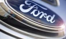 """""""فورد"""" ترفع أسعار موديلين من سياراتها في بريطانيا"""