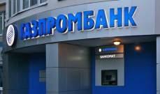 """مصدر: """"بنك غازبروم"""" الروسي يجمد حسابات """"بي.دي.في.اس.ايه"""" الفنزويلية"""