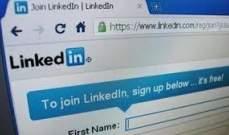 """""""LinkedIn"""" تكشف رسميا عن التصميم الجديد لشبكتها الإجتماعية المهنية"""