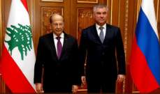 الرئيس عون بعد لقائه رئيس الدوما:هذه الزيارة تشكل مرحلة جديدة من العلاقات معروسيا ستعزز التعاون والصداقة