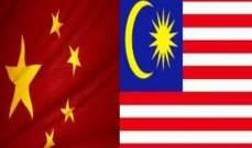 ماليزيا تدعو الصين للمساعدة في حل المشكلات المالية