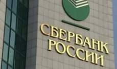 روسيا.. ما هي أكثر البنوك موثوقية وأماناً للعام 2021؟