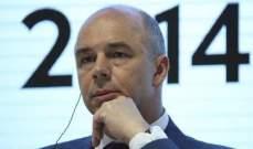 وزير المالية الروسي: تصنيف S&P للاقتصاد الروسي يؤكد سياستنا الاقتصادية الصحيحة
