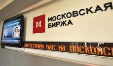 أغنى أغنياء روسيا يخسرون 15 مليار دولار في يوم واحد
