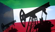 صادرات النفط من الخام الكويتي لليابان تسجل تراجعاً بنسبة 34.8%