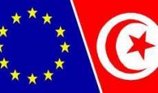تونس توقع 4 اتفاقيات اقتصادية مع الإتحاد الأوروبي بقيمة 150 مليون يورو