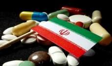 ايران تحتل المرتبة الأولى بإنتاج الادوية والمعدات الطبية من بين دول المنطقة