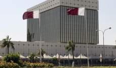 مصرف قطر المركزي: حل مجلس إدارة القطرية للتأمين وتعيين مجلس مؤقت