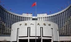 المركزي الصيني يخفض الاحتياطي الإلزامي لبعض البنوك 50 نقطة أساس