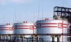 """""""لوك أويل"""": تراجع إنتاج النفط الآسيوي 1.7 مليون برميل يوميا بحلول 2040"""