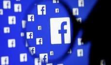 """""""فيسبوك"""" تعتزم إطلاق مبادرات لمنع الإعلانات السياسية عبر منصتها"""