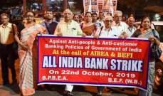 أزمة حادة في البنوك الهندية.. إضراب 300 ألف عامل بسبب خطط الاندماج