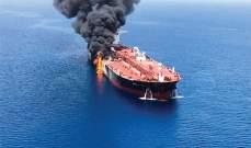 """مسؤول في """"سي.بي.سي"""" التايوانية: تأثير حادثة بحر عمان علينا ضئيل"""