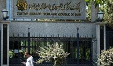 روحاني يُعين أكبر كوميجاني رئيساً للبنك المركزي الإيراني