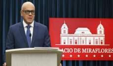 الحكومة الفنزويلية تتهم المعارضة بسرقة أكثر من 30 مليار دولار