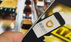 """""""ديدي"""" الصينية: لفصل وحدة خدمات السيارات في صفقة تصل قيمتها إلى 1.5 مليار دولار"""