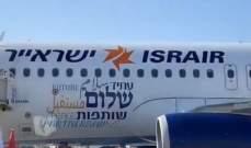 """إقلاع أول رحلة تجارية من """"إسرائيل"""" إلى الإمارات"""