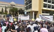 اعتصام للاتحاد العمالي والمتعاقدين في التعليم الرسمي والمهني