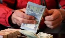الإيجابية تتلاشى.. الدولار يعاود الصّعود مقابل الليرة