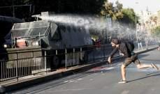 تشيلي تُلغي المنتدى الاقتصادي لآسيا والمحيط الهادئ بسبب التظاهرات