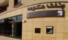 """تقرير """"عودة"""": القطاع الحقيقي للاقتصاد اللبناني شهد ظروفًا صعبة في 2018 وإرتفاع عدد المسافرين في المطار بنسبة 7.4%"""