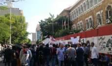إعتصامات أمام مصرف لبنان تطالب بإسقاط حاكم المصرف
