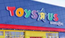 """تراجع مبيعات التجزئة مقابل التسوق عبر الانترنت ... وشركة الالعاب العالمية """"تويز آر آس"""" تغلق ابوابها"""