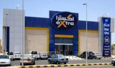 """إدارة """"اكسترا"""" تُوصي بزيادة رأسمال الشركة بقيمة 80 مليون ريال"""