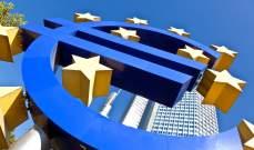 توقعات بانكماش اقتصاد منطقة اليورو بأكبر نسبة في التاريخ