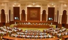 مجلس الشورى العماني يقترح ربط ضريبة القيمة المضافة بالنمو