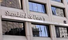 """""""ستاندرد آند بورز"""": ديون حكومات العالم تبلغ مستوى قياسي في 2020"""
