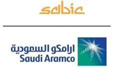 """البورصة السعودية: """"أرامكو"""" تتمّم صفقة الإستحواذ على """"سابك"""""""