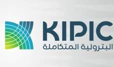 """""""البترولية المتكاملة"""" الكويتية تسعى لاقتراض 2.6 مليار دولار"""