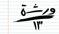 """""""Warche 13"""" ...أصبح لشباب طرابلس مكاناً مميزاً للإبداع وإنجاز المشاريع !"""