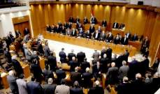 البرلمان يقر قانونايعطيمؤسسة كهرباء لبنان سلفة خزينة طويلة الاجل بقيمة 794 مليار ليرة