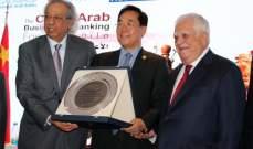 """إتحاد المصارف العربيةو""""فرنسبنك"""" ومنظمة التعاون المالي الآسيوييفتتحون """"ملتقى الصيرفة والأعمال العربي"""""""