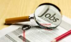 """أربع إستراتيجيات للبحث عن عمل خلال جائحة """"كورونا"""""""
