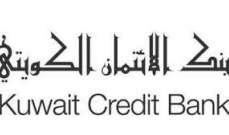 """""""بنك الائتمان الكويتي"""": 26.3 مليون دينار قيمة القروض العقارية المقررة في آب الماضي"""