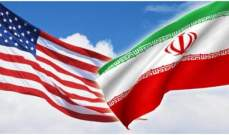 مسؤول: واشنطن رفضت مقترحاً إيرانياً مقابل إلغاء العقوبات