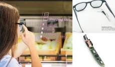 شركة ألمانية تكشف عن تقنية تحوّل أي نظارة عادية إلى ذكية