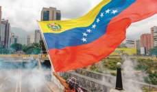 أزمة فنزويلا...واثر كبير للعقوبات الأميركية!!