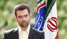 وزير الإتصالات الإيراني يعتذر عن قطع الإنترنت لمدة أسبوع