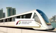 """""""الاتحاد للقطارات"""" تسعى لاقتراض ملياري دولار لتمويل المرحلة الثانية لشبكة السكك الحديدية في الإمارات"""
