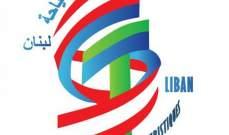 """نقابة أدلاء السياحة دعت الى الاتزام بتعاميم الوزارات والمؤسسات الرسمية للواقية من """"كورونا"""""""