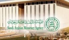 """""""ساما"""": رخصنا لـ 13 وكيل مصرفي للعمل في السعودية ولازلنا ندرس نشاط البنوك الرقمية"""