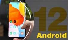 """مزايا جديدة يقدمها """"Android 12"""" للمستخدمين.. تعرف عليها"""