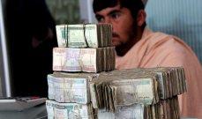 """""""فيتش سوليوشن"""": اقتصاد أفغانستان يواجه الانهيار بعد الانسحاب الأميركي وعودة طالبان"""