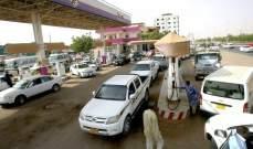 الحكومة السودانية تخفض أسعار البنزين والديزل