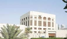 الاحتياطيات الأجنبية للمركزي الكويتي تسجل أعلى مستوى في تاريخها